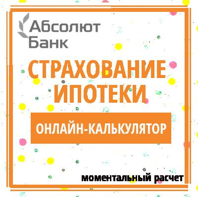 рассчитать ипотеку абсолют банк калькулятор онлайн отп банк официальный сайт кредитный калькулятор